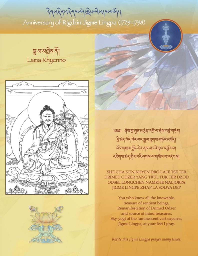 jigme-lingpa-anniversary-2016-copy
